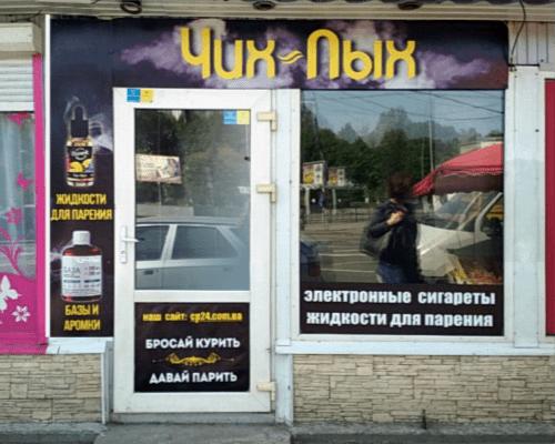 Чих-Пых (Дарница)