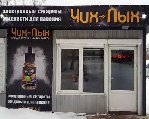 Чих-Пых на Алексеевке (Ахсарова)