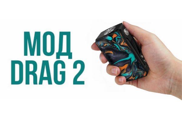 VooPoo Drag 2 mod