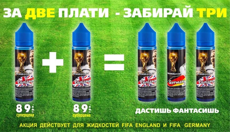 FIFA серия. Акция 89 грн. + подарок