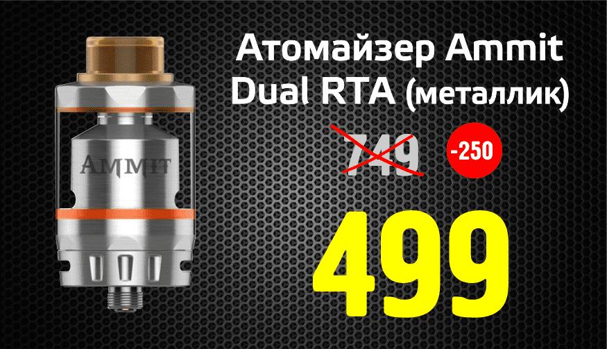 Ammit Dual Coil RTA за 499 гривен