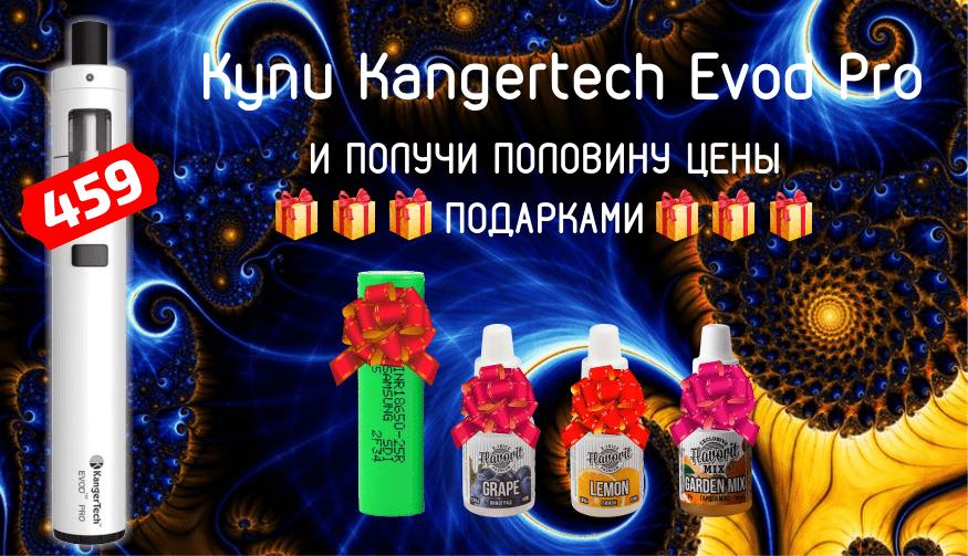 EVOD PRO + SAMSUNG + 3 жидкости в подарок