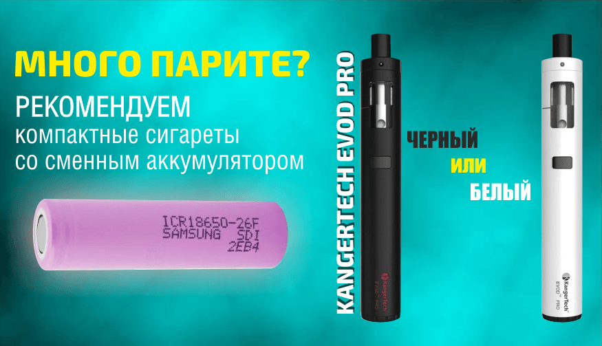 Kanger Evod Pro с аккумулятором
