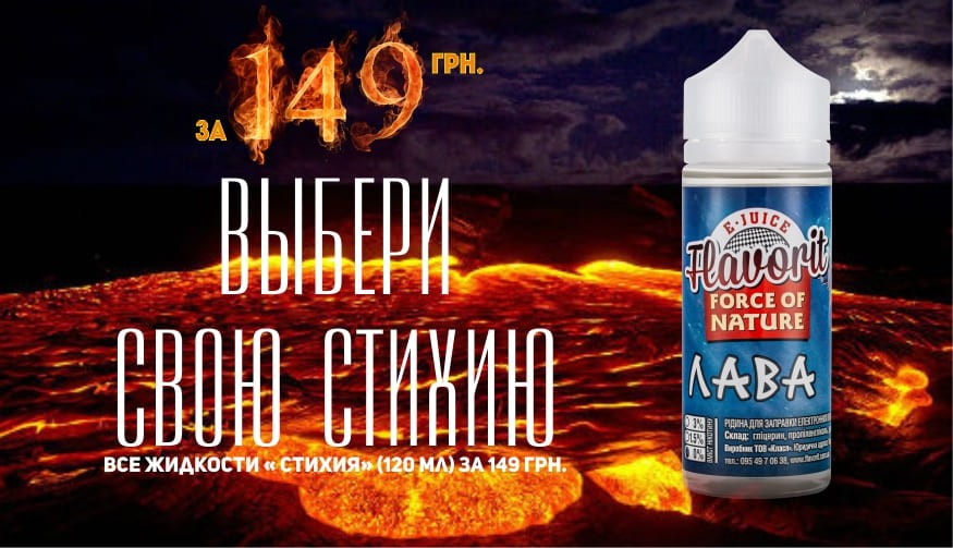 """Жидкости для Вейпа """"Стихия"""" 120 мл за 149 грн"""