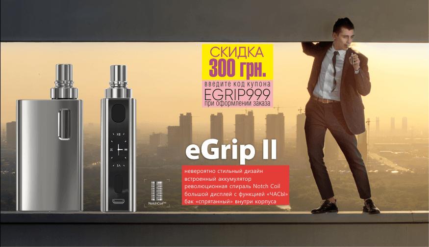 eGrip II