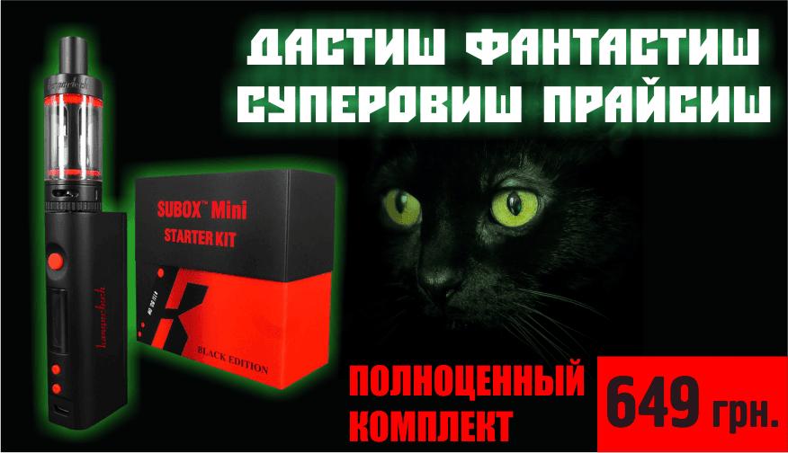 Электронная сигарета Subox mini за 649 грн.
