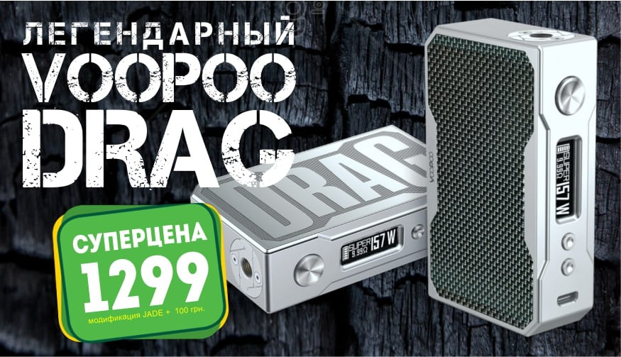 Drag за 1299 грн.