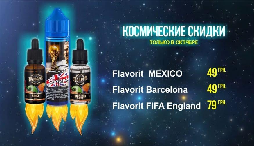 3 жидкости для электронных сигарет по супер цене